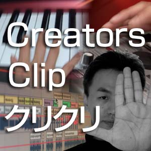 Creators Clip クリクリ