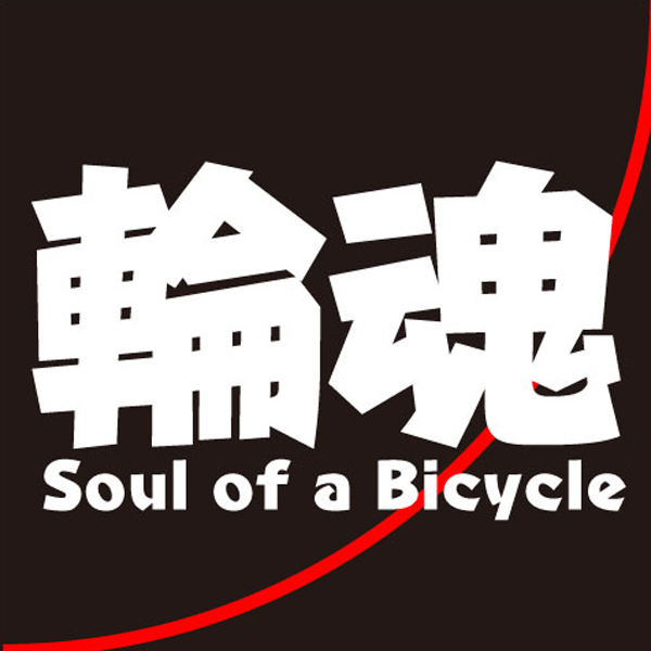 Soul of a Bicycle~輪魂~
