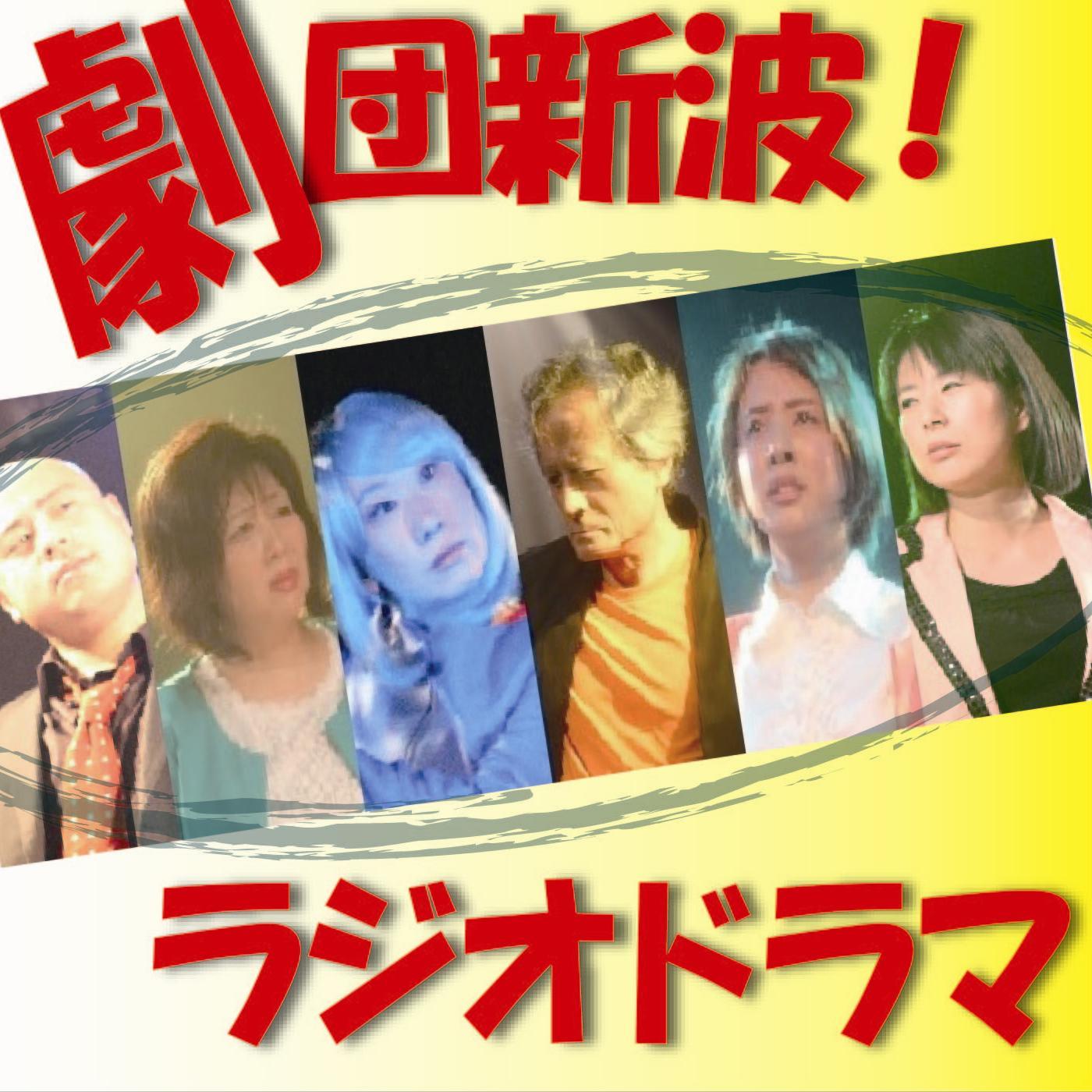 劇団新波!ラジオドラマ